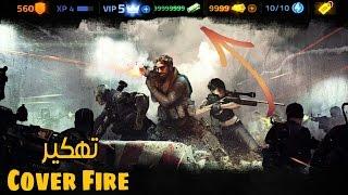 تهكير لعبة cover fire الحربية للأندرويد بدون روت و بسهولة