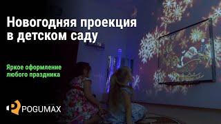 Новогодняя проекция в детском саду. Проекционный дизайн в сенсорной комнате [POGUMAX]
