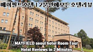 2분안에보는호텔리뷰|메이필드호텔| MAYFIELD se…