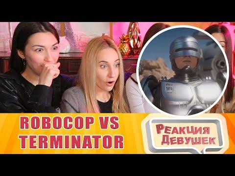 Girls React - Mortal Kombat 11 - ROBOCOP Vs TERMINATOR Gameplay @ 1080p ✔. Реакция. Reaction