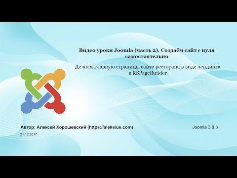 Видео уроки Joomla (часть 2). Создаём сайт с нуля самостоятельно