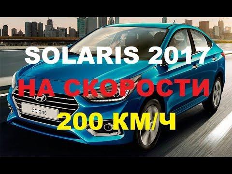 Hyundai Solaris 2017 200 КМ Ч РЕЖИМ КОРОБКИ МЕХАНИКА И АВТОМАТ