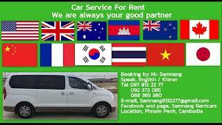 Server Car For Rent In Cambodia