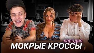 БАЗЯ СМОТРИТ - Тима Белорусских - МОКРЫЕ КРОССЫ (ПАРОДИЯ)