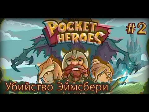 Pocket Heroes #2 - Убийство Эймсбери (3й БОСС)