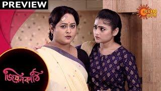 Jiyonkathi - Preview | 2nd Nov 19 | Sun Bangla TV Serial | Bengali Serial