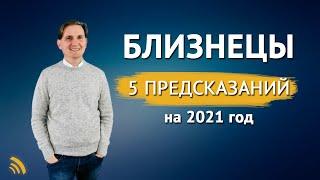 БЛИЗНЕЦЫ в 2021 году 5 ПРЕДСКАЗАНИЙ | Дмитрий Пономарев