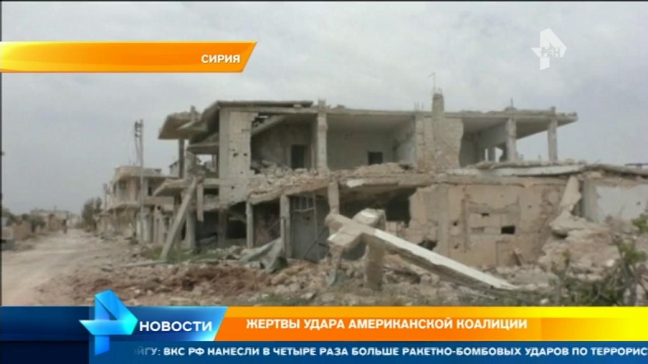 В Сирии при новом авиаударе американской коалиции под Раккой погибли 16 человек