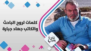 كلمات لروح الكاتب والباحث جهاد جبارة