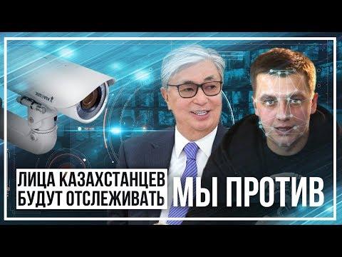 Лица казахстанцев будут отслеживать и запоминать по камерам. Почему мы против
