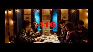 清水翔太 『416』 Teaser #2