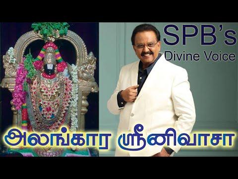 Alangara Srinivasa Devotional Song  S. P. Balasubrahmanyam Present By Adfantasy