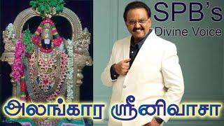 Alangara Srinivasa - Devotional Song | S. P. Balasubrahmanyam Present by AdFantasy