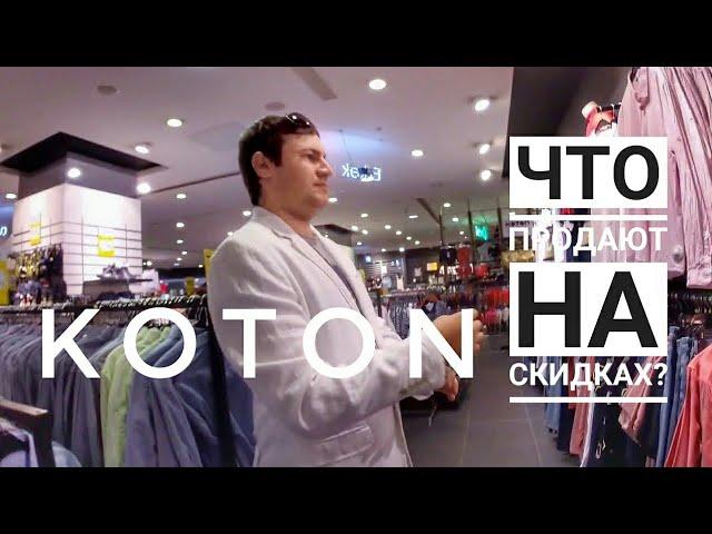 bac834fb KOTON OUTLET Цены на Одежду в Турции 2018