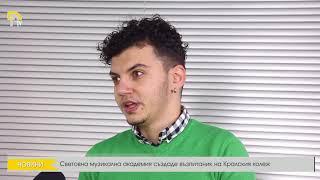 Световна музикална академия създаде възпитаник на Кралския колеж роден в Добрич