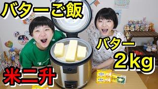 【大食い】バター約2kgを使ったバターご飯二升!アレンジたくさん!【双子】