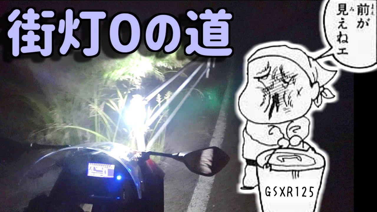 GSXR125のヘッドライトが絶望的に暗くて草・・・枯れるレベル モトブログ【フルプラ工場】