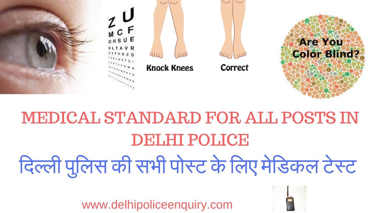 DELHI POLICE MEDICAL TEST FOR ALL POSTS मेडिकल परीक्षण दिल्ली पुलिस