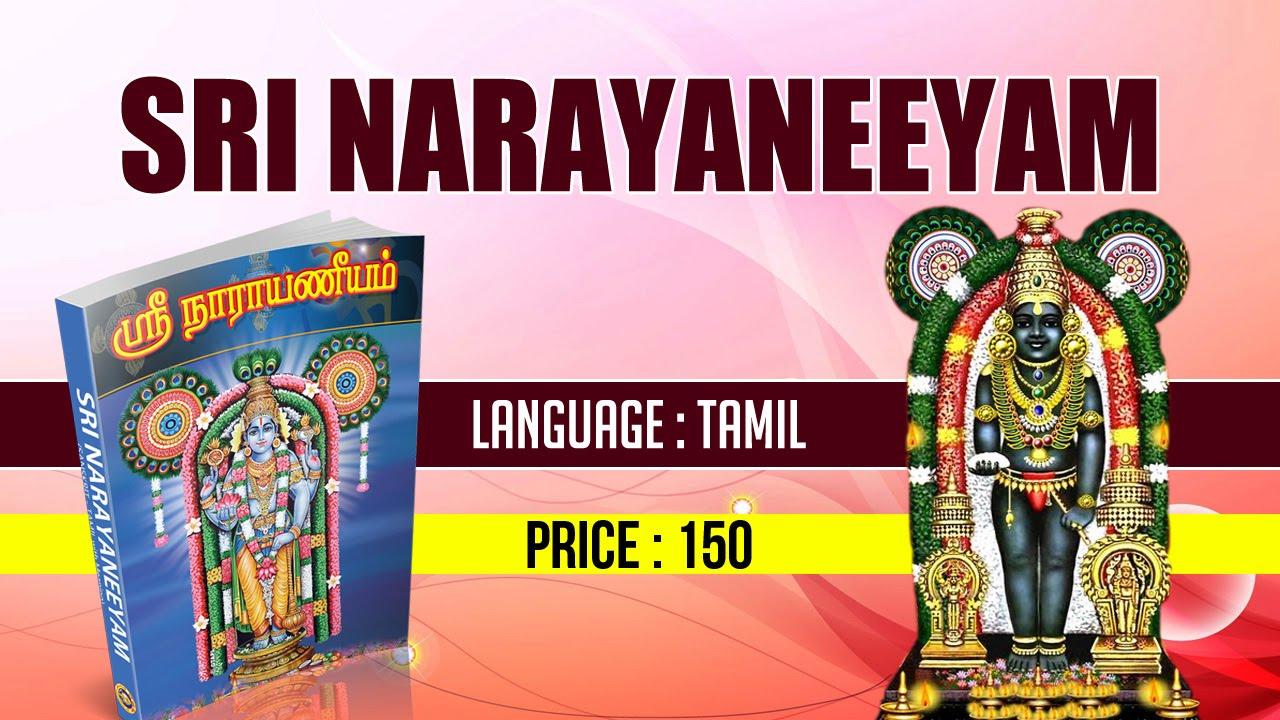 Narayaneeyam Book In Tamil