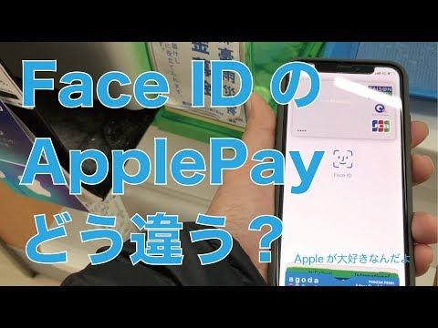 iPhoneXのFace IDの場合ApplePayってどう違う?:お店に行ってTouchIDとそれぞれ決済してみました。