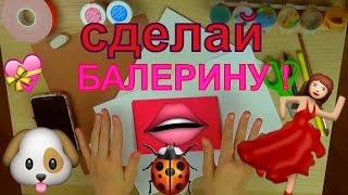 видео ИГРУШКИ своими руками для девочек: КУКЛА из бумаги с одеждой для вырезания. Пошаговая инструкция