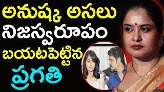 అనుష్క అసలు నిజస్వరూపం బయటపెట్టిన ప్రగతి   Actress Pragathi About Anushka