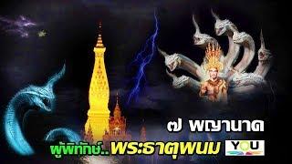 พระธาตุพนมกับ 7 พญานาคผู้พิทักษ์(Phra That Phanom and the power of Naga)