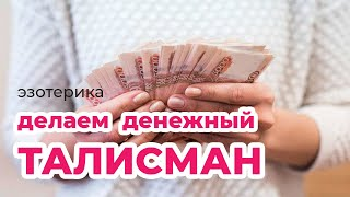 делаем денежный талисман  обряд на деньги