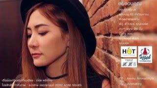 ไม่ห่าง...ไม่ห่วง (Worry) - Ammy แอมมี่ [Official MV]