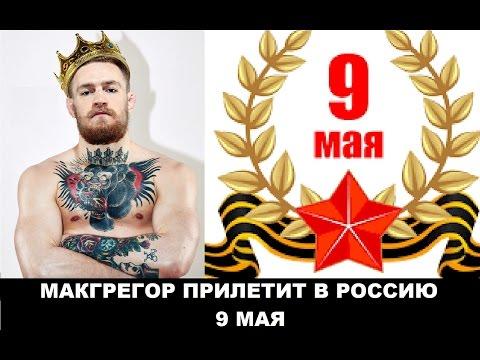 МАКГРЕГОР ПРИЛЕТИТ В РОССИЮ 9 МАЯ