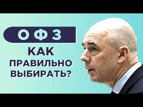 Как выбрать ОФЗ? / Покупка облигаций федерального займа на бирже