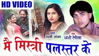 Shashi Rangila | Laxmi Kanchan | Cg Song | Mai Mistri Palastar | Chhatttisgarhi Geet | Video HD 2018