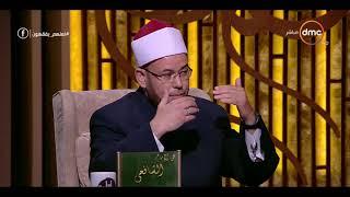 لعلهم يفقهون - مع خالد الجندي ورمضان عبد المعز - حلقة الخميس 17-8-2017 ( الأئمة الأربعة .. الأضحية ) thumbnail