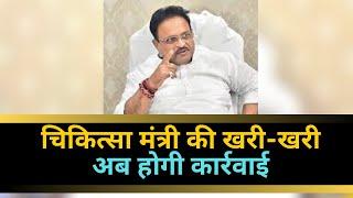 Covid-19: चिकित्सा मंत्री Raghu Sharma की खरी खरी, अब होगी कार्रवाई