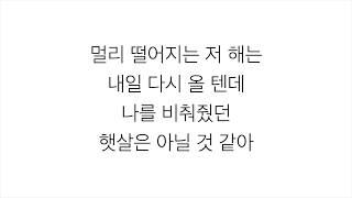 에일리 (エイリー)-「저녁 하늘 EVENING SKY」LYRICS 가사 한국어 MP3