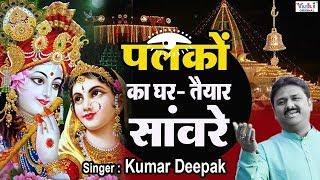 Shyam Bhajan : पलकों का घर : Kumar Deepak : Palkon Ka Ghar : Lyrical