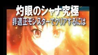 【モンスト】炎髪灼眼のフレイムヘイズ「シャナ」究極。適正モンスター...