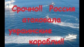 Россия атаковала корабль ВМС Украины Украинские корабли плывут к Керченскому мосту Иван Проценко