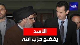بشار الأسد يفضح ميليشيا حزب الله ويسقط ذريعة بقائها