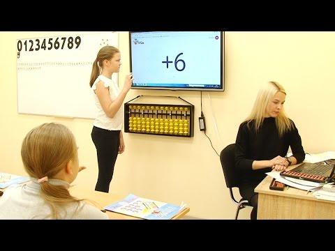 Школа ментальной арифметики