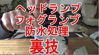 ヘッドライト・フォグライトLED交換コーキング方法 thumbnail