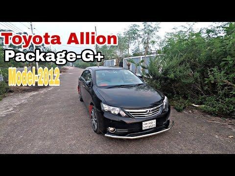 Toyota Allion | Package G+ | Model 2012 |Black