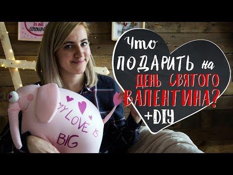 Что подарить на 14 февраля девушке или парню? DIY ! Подарок на День Святого Валентина своими руками!
