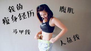 【马甲线】【腹肌】【瘦身经历分享】五种平板支撑一星期腹部塑形练成 小蛮腰+人鱼线+腹肌   我的瘦身日记第8集