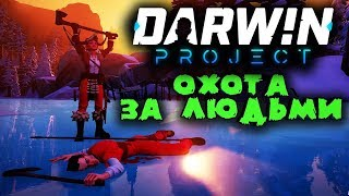 Финал голодных игр - Darwin Project
