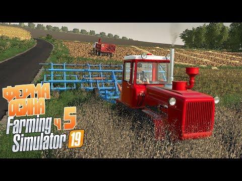 Сделали, чтоб люди не смеялись - ч5 Farming Simulator 19