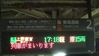 JR東日本 大船駅 接近アナウンス&発車メロディー