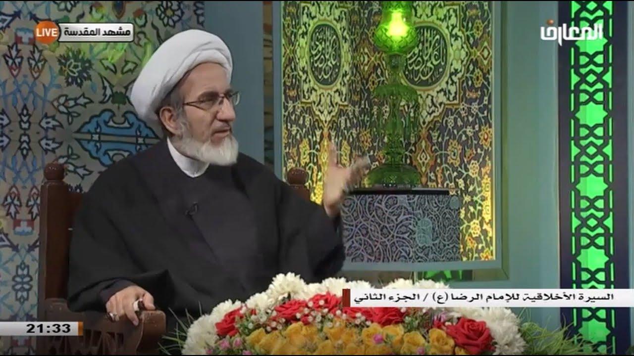 السيرة الاخلاقية للامام الرضا (ع) ج2 - الشيخ حبيب الكاظمي