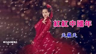 紅紅中國年 天籟天(紅紅的福字好運連 紅紅的祝福暖心間 紅紅火火合家歡)