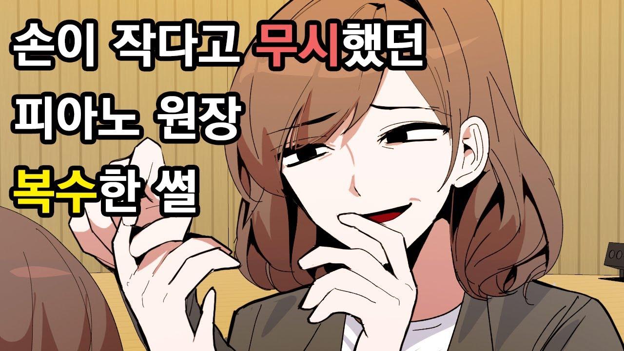 손이 작다고 무시한 피아노 원장 복수한 썰[영상툰|썰툰|사이다]